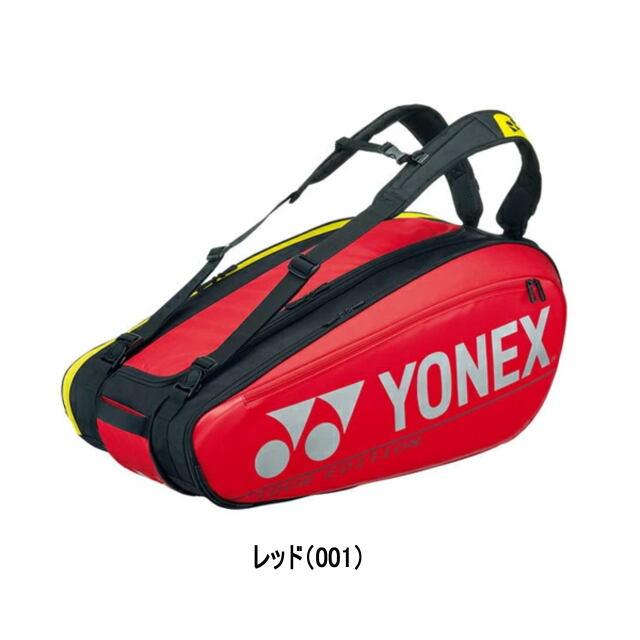 【送料無料】ヨネックス ラケットバッグ9<テニス9本用>BAG2002N     カラー:レッド