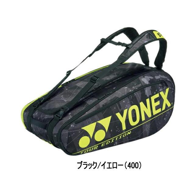 【送料無料】ヨネックス ラケットバッグ9<テニス9本用>BAG2002N     カラー:ブラック/イエロー