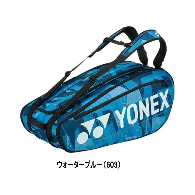 【送料無料】ヨネックス ラケットバッグ9<テニス9本用>BAG2002N     カラー:ウォーターブルー