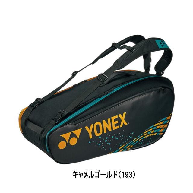 【送料無料】ヨネックス ラケットバッグ6<テニス6本用>BAG2002R  カラー:キャメルゴールド