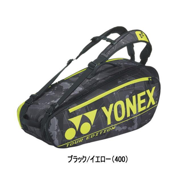 【送料無料】ヨネックス ラケットバッグ6<テニス6本用>BAG2002R  カラー:ブラック/イエロー
