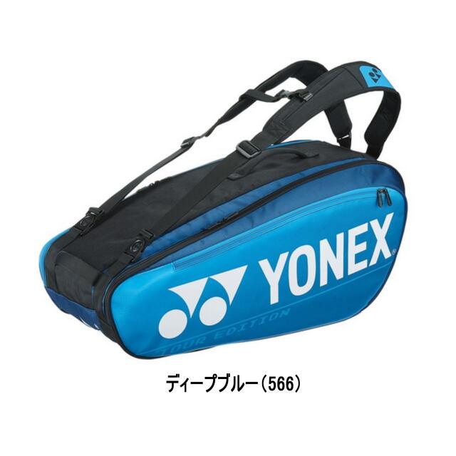 【送料無料】ヨネックス ラケットバッグ6<テニス6本用>BAG2002R  カラー:ディープブルー