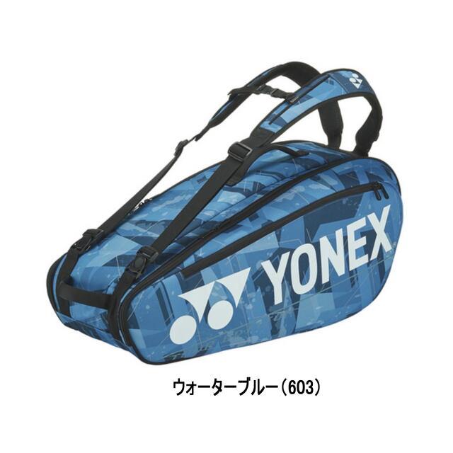 【送料無料】ヨネックス ラケットバッグ6<テニス6本用>BAG2002R  カラー:ウォーターブルー