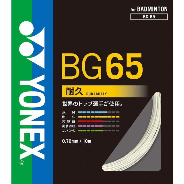 ヨネックス バドミントンストリング ミクロン65        BG65