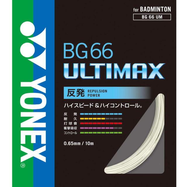 ヨネックス バドミントンストリング BG66アルティマックス   BG66ULTIMAX(BG66UM)