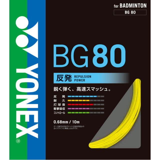 ヨネックス バドミントンストリング ミクロン80        BG80