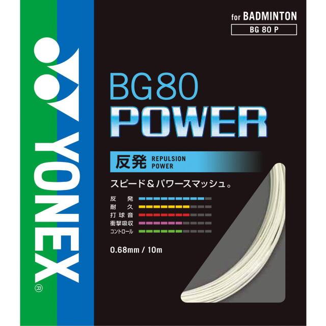 ヨネックス バドミントンストリング BG80パワー   BG80POWER(BG80P)
