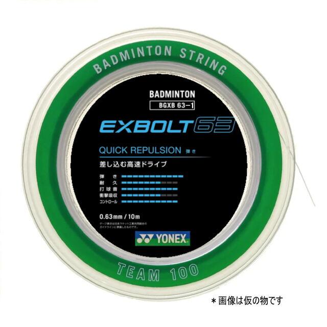 YONEX バドミントンストリング エクスボルト63 100mロール   品番:BGXB63-1