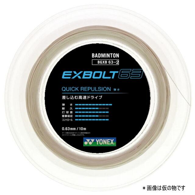【送料無料】ヨネックス バドミントンストリング エクスボルト63 200mロール   品番:BGXB63-2