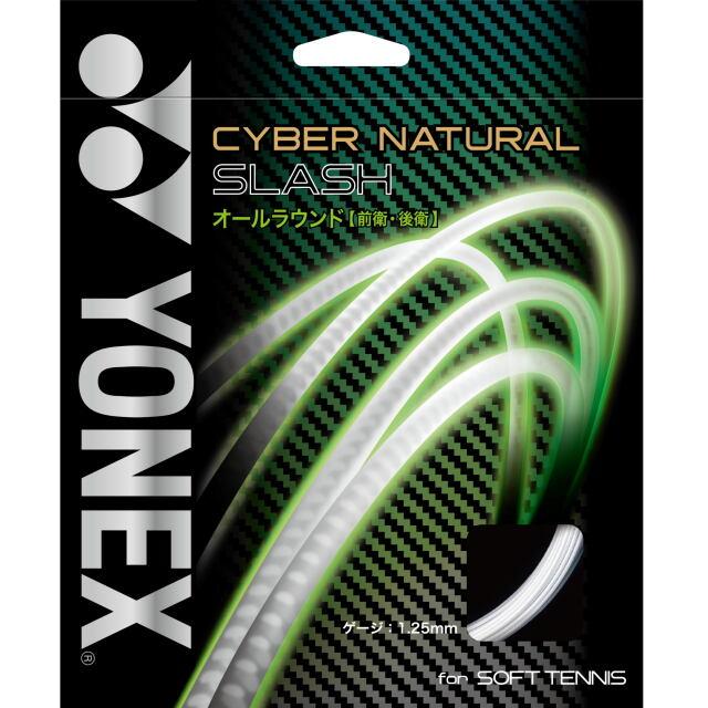 YONEXソフトテニスストリング Cyber Natural Slash(サイバーナチュラルスラッシュ)