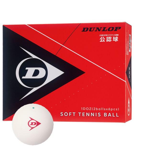 DUNLOP  ソフトテニスボール公認球 (ホワイト)  1ダース(箱入り)      品番:DSTB2DOZ
