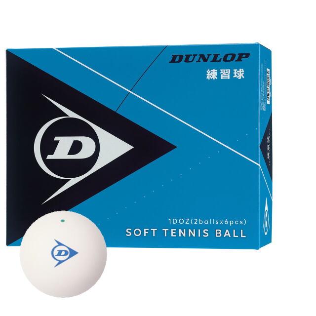 DUNLOP  ソフトテニスボール練習球 (イエロー)  1ダース(箱入り)      品番:DSTBPRA2DOZ