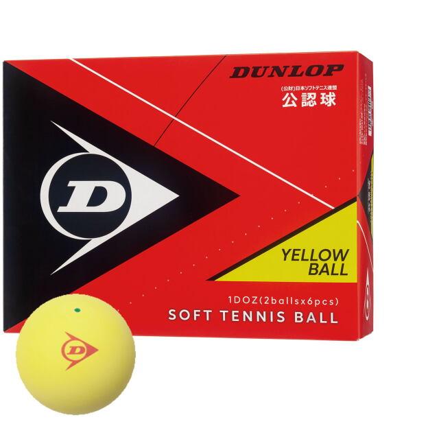 DUNLOP  ソフトテニスボール公認球 (イエロー)  1ダース(箱入り)      品番:DSTBYL2DOZ