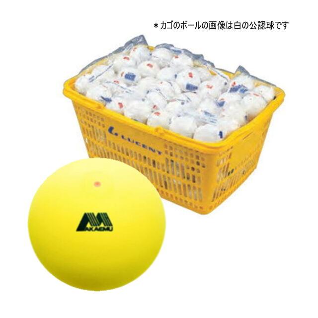アカエム  ソフトテニスボール練習球 アカエムプラクティス  10ダース(カゴ入り)イエロー   品番:M-40330
