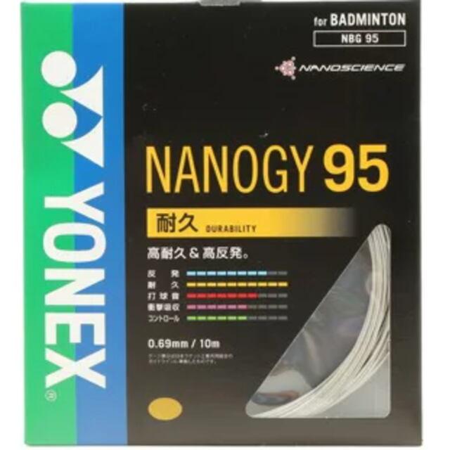ヨネックス バドミントンストリング ナノジー95  NANOGY 95 (NBG95)