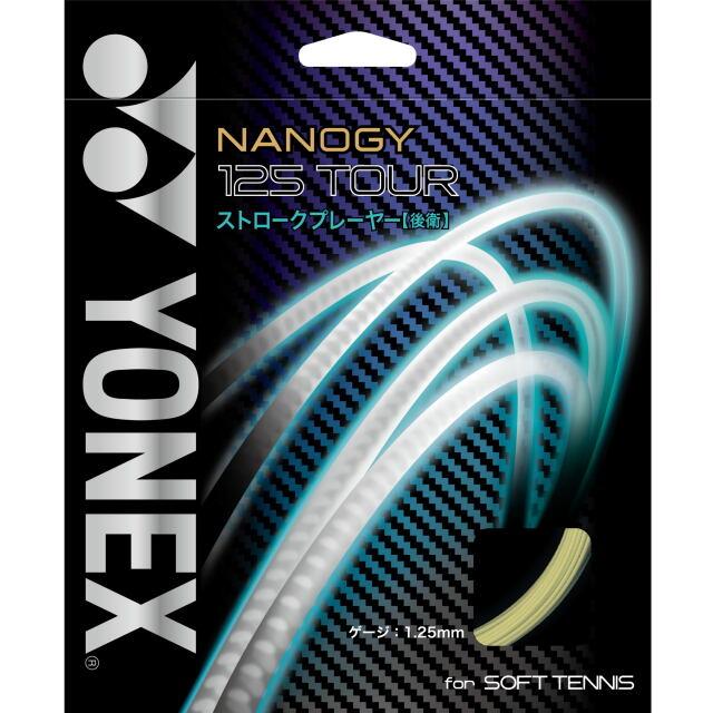 YONEXソフトテニスストリング NANOGY 125 TOUR(ナノジー125ツアー)  品番:NSG125T