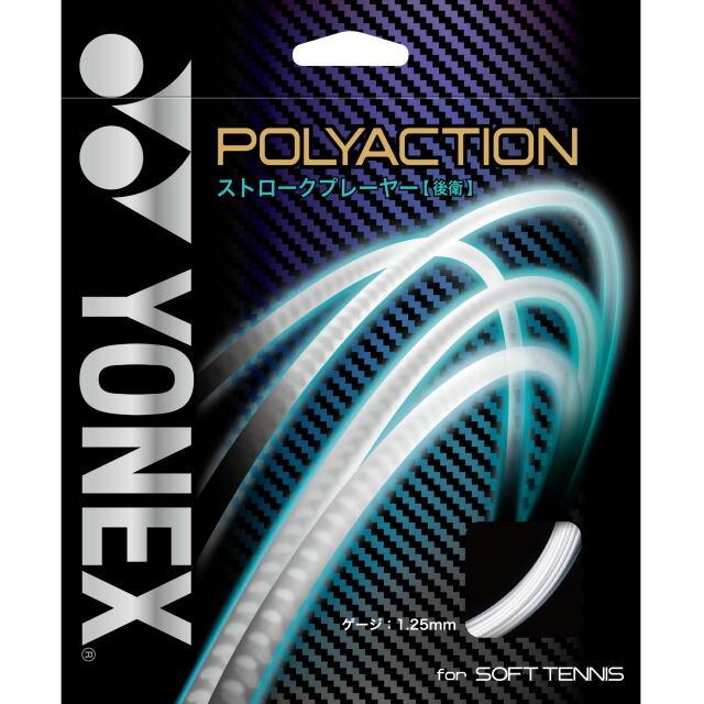 YONEXソフトテニスストリング POLYACTION 125(ポリアクション125)  品番:PSGA125