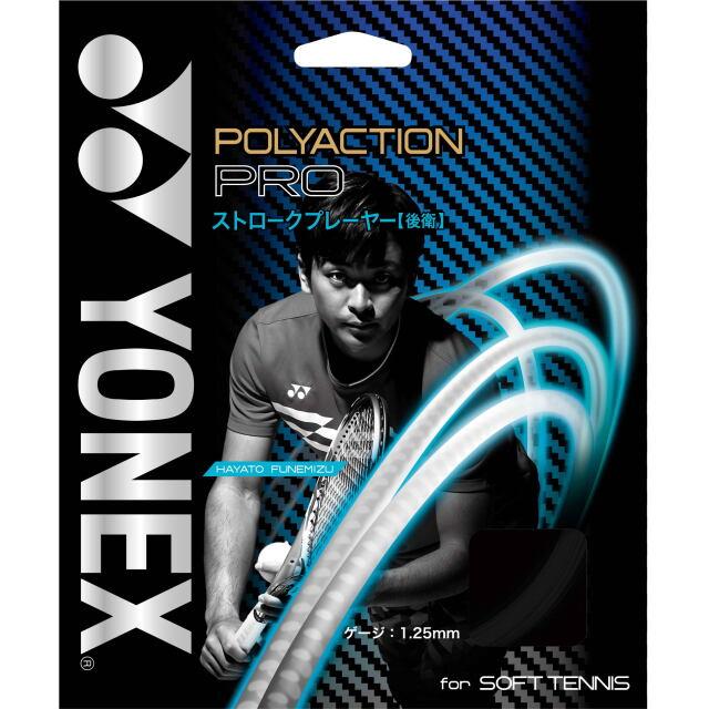 YONEXソフトテニスストリング POLYACTION PRO(ポリアクションプロ)  品番:SGPP