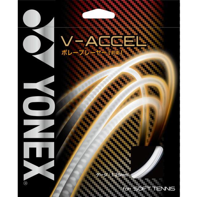 YONEXソフトテニスストリング V-ACCEL(Vアクセル)  品番:SGVA