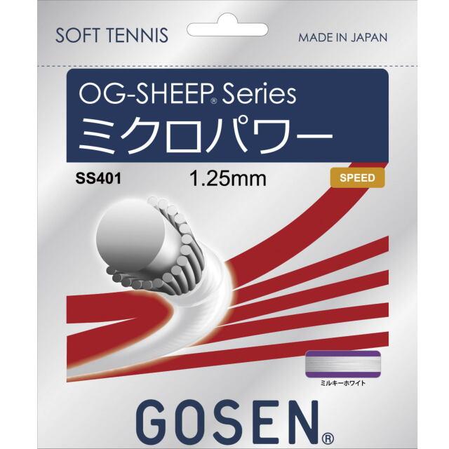 ゴーセン ソフトテニスストリング ミクロパワー   品番:SS401