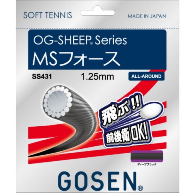 ゴーセン ソフトテニスストリング MSフォース  カラー:ディープブラック  品番:SS431