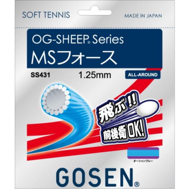 ゴーセン ソフトテニスストリング MSフォース  カラー:オーシャンブルー  品番:SS431
