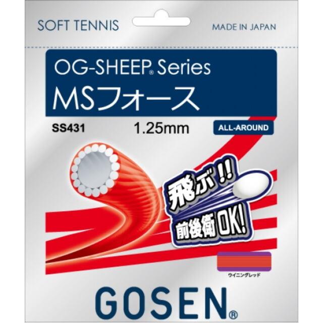 ゴーセン ソフトテニスストリング MSフォース  カラー:ウィニングレッド  品番:SS431