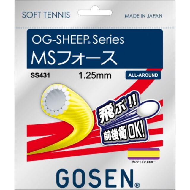 ゴーセン ソフトテニスストリング MSフォース  カラー:サンシャインイエロー  品番:SS431