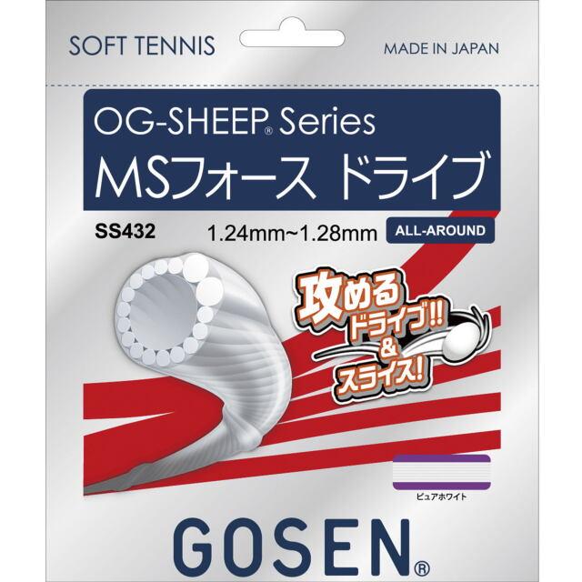 ゴーセン ソフトテニスストリング MSFORCE DRINE  MSフォース ドライブ  カラー:ピュアホワイト  品番:SS432