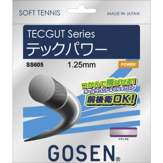 ゴーセン ソフトテニスストリング TEC POWER テックパワー カラー:ナチュラル  品番:SS605