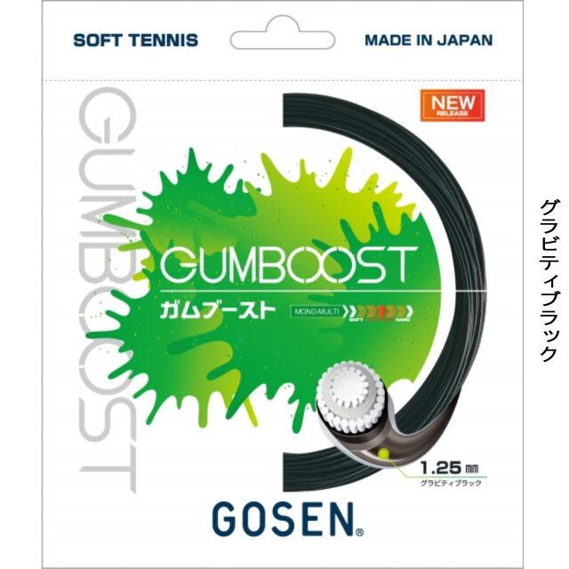 ゴーセン ソフトテニスストリング GUMBOOST ガムブースト  カラー:グラビティブラック  品番:SSGB11
