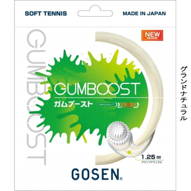 ゴーセン ソフトテニスストリング GUMBOOST ガムブースト  カラー:グランドナチュラル  品番:SSGB11