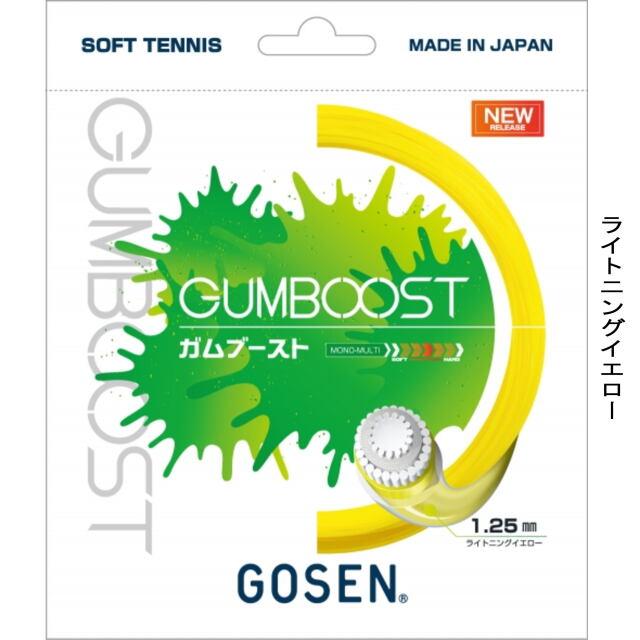 ゴーセン ソフトテニスストリング GUMBOOST ガムブースト ライトニングイエロー   品番:SSGB11
