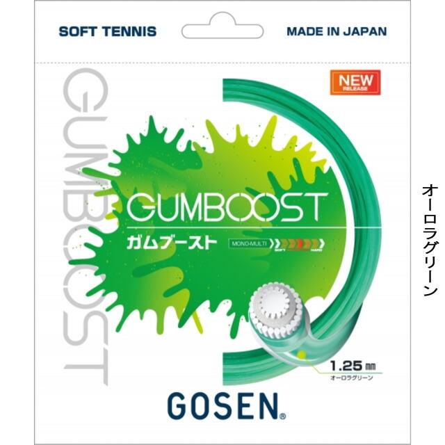 ゴーセン ソフトテニスストリング GUMBOOST ガムブースト  カラー:オーロラグリーン  品番:SSGB11