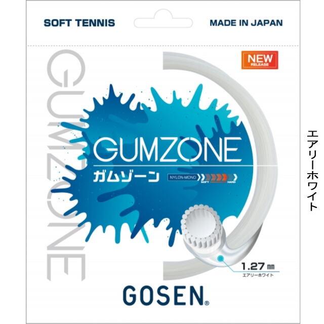 ゴーセン ソフトテニスストリング GUMZONE ガムゾーン カラー:エアリーホワイト   品番:SSGZ11