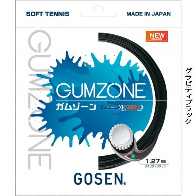 ゴーセン ソフトテニスストリング GUMZONE ガムゾーン  カラー:グラビティブラック  品番:SSGZ11