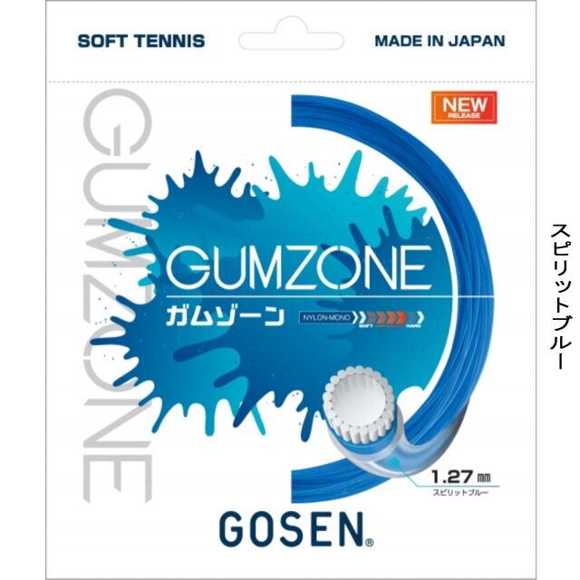 ゴーセン ソフトテニスストリング GUMZONE ガムゾーン  カラー:スピリットブルー  品番:SSGZ11