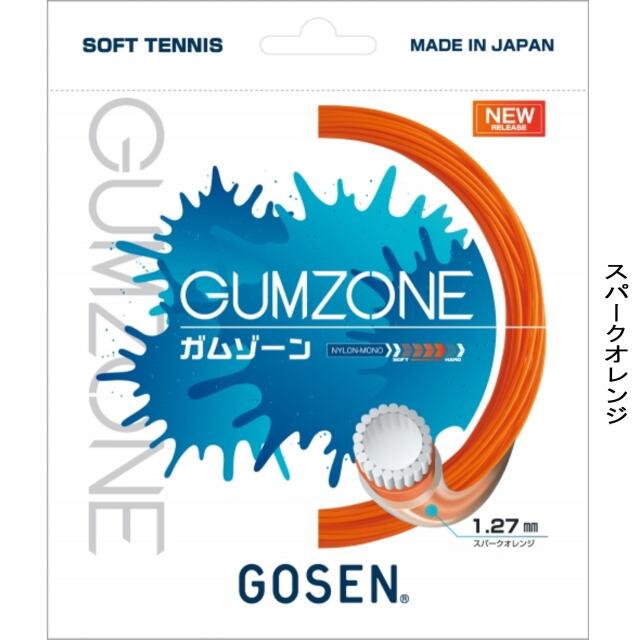 ゴーセン ソフトテニスストリング GUMZONE ガムゾーン  カラー:スパークオレンジ  品番:SSGZ11