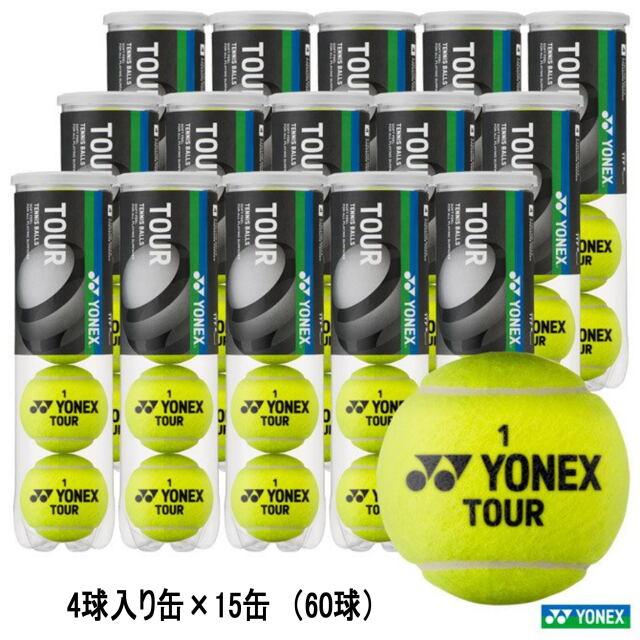 ヨネックス テニスボール ツアー(4個入ペット缶)    TB-TUR4 1箱(15缶)