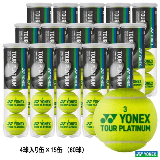 【送料無料】ヨネックス テニスボール ツアープラチナム(4個入缶)    TB-TPL4 1箱(15缶)
