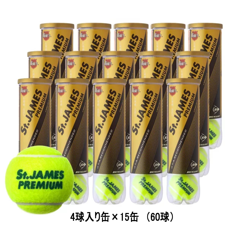 ダンロップ  テニスボール セントジェームスプレミアム(4個入缶)      1箱(15缶)
