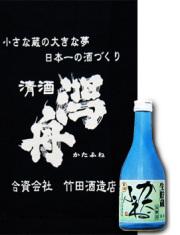 本醸造かたふね 生貯蔵酒