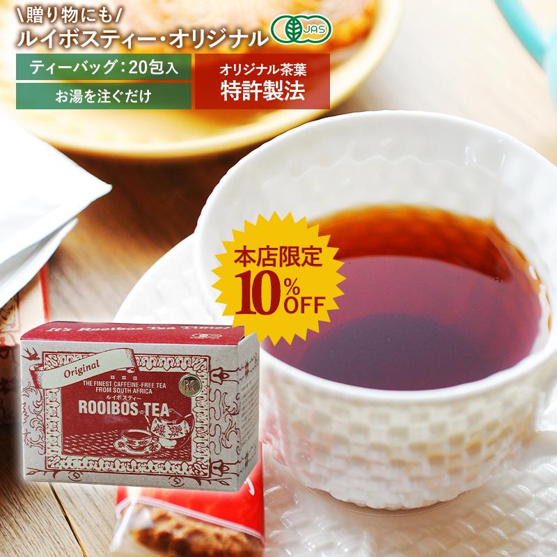 【本店限定10%OFF】 ルイボスティー・オリジナル (ティーバッグ20包)