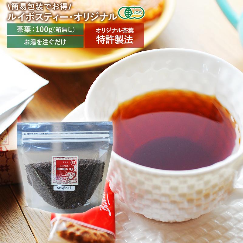 ルイボスティー・オリジナル (茶葉 100g・簡易タイプ)