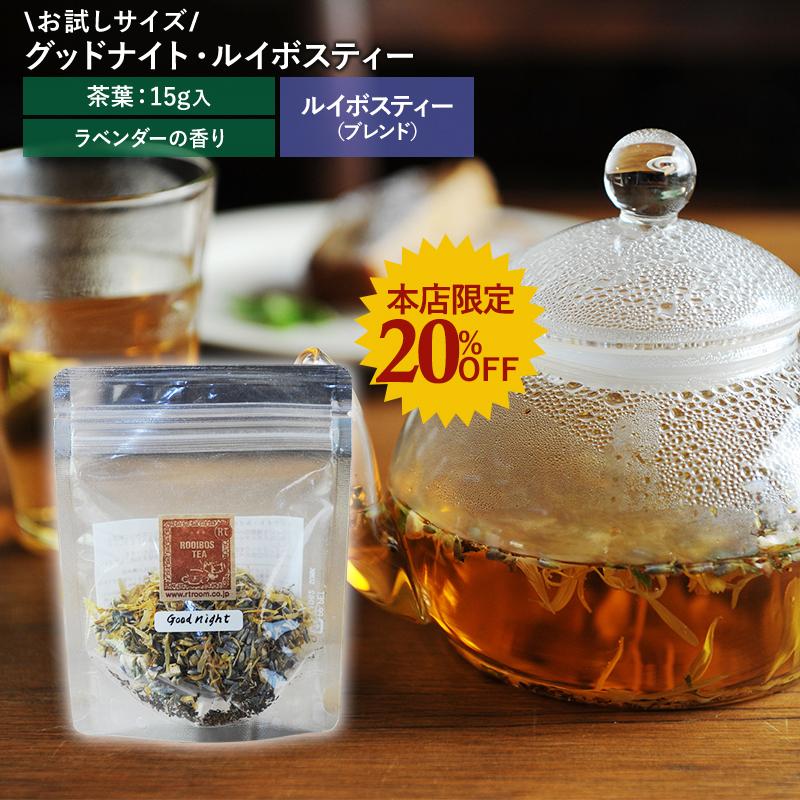 【~3/1まで・20%OFF!】グッドナイト・ルイボスティー【ミニ】 (茶葉15g)