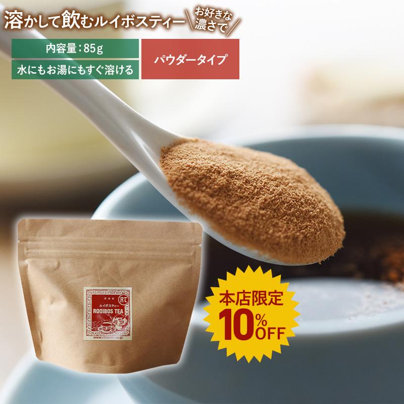 【本店限定10%OFF!】溶かして飲むルイボスティー (パウダー85g)