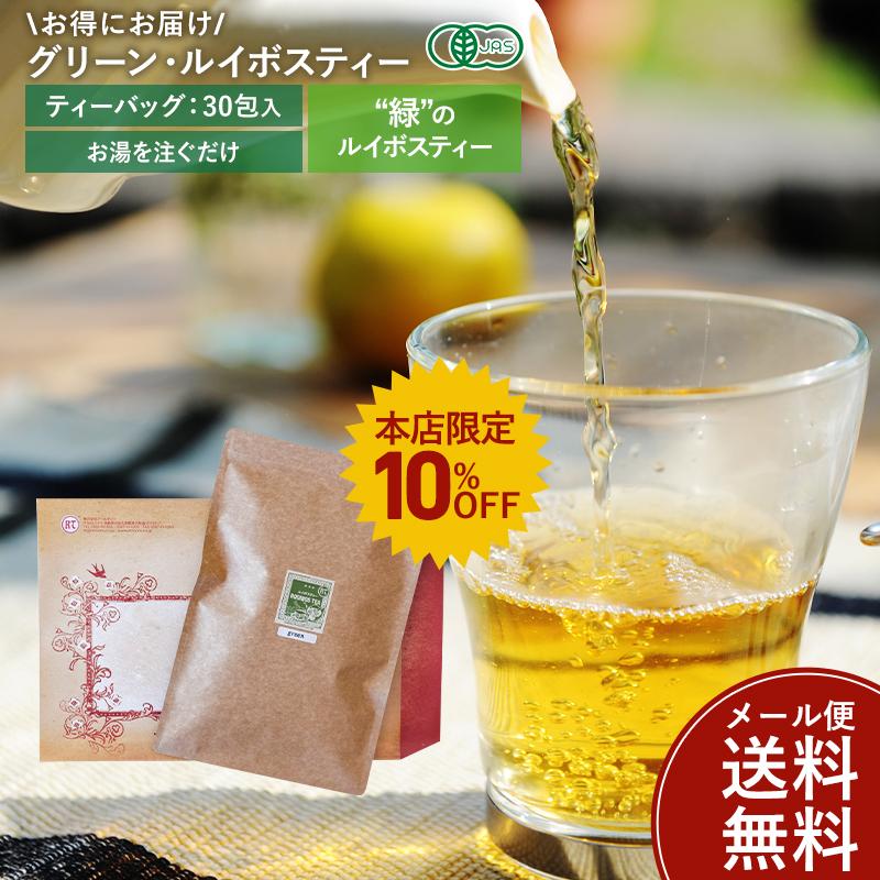 【 送料無料 メール便 】 グリーン・ルイボスティー(簡易包装・ティーバッグ30包)