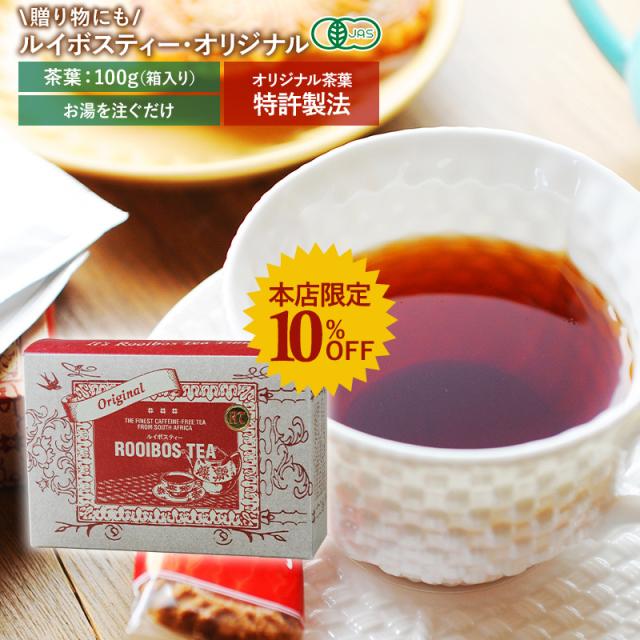 【~3/1まで・10%OFF!】ルイボスティー・オリジナル (茶葉100g 箱入り)