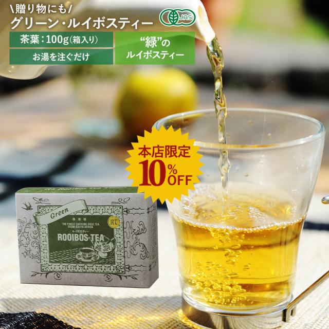 【~3/1まで・10%OFF!】グリーン・ルイボスティー (茶葉100g・箱入り)
