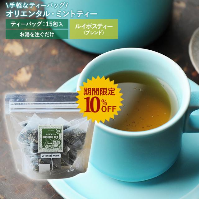 【復活記念!4/15まで10%OFF 】 オリエンタル・ミントティー (ティーバッグ15包)